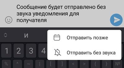 Отправка сообщения без звука в Telegram