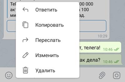 Редактирование и удаление сообщений в Telegram