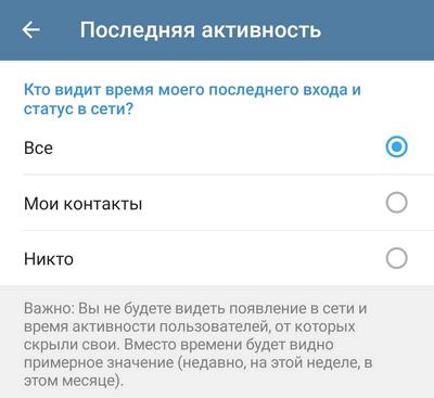 Скрытый статус в Telegram