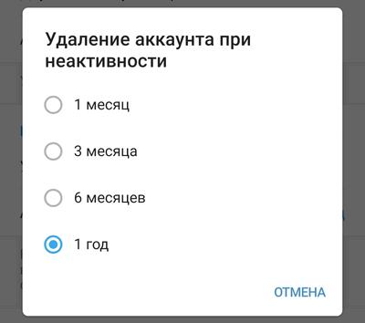 Автоудаление аккаунта в Telegram