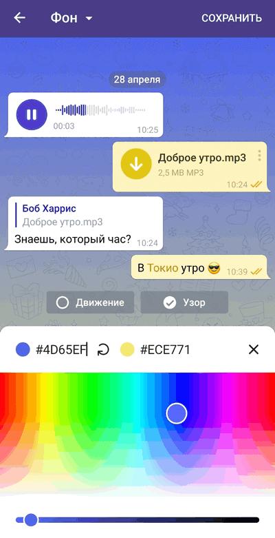 Новая тема в Telegram