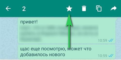Избранное в WhatsApp