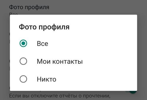 Скрыть аватар в WhatsApp