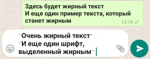 Жирный шрифт в WhatsApp