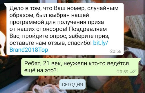 Обои в чате WhatsApp
