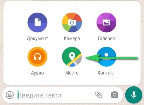 Поделиться геолокацией в WhatsApp