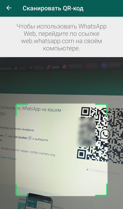 Сканирование QR-кода WhatsApp