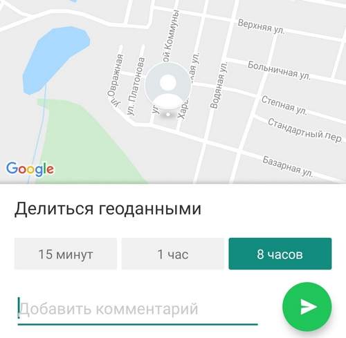 Делиться геоданными в WhatsApp