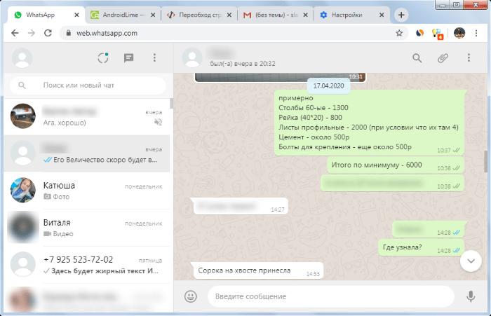 Веб-версия WhatsApp