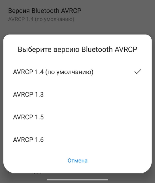 AVRCP Bluetooth