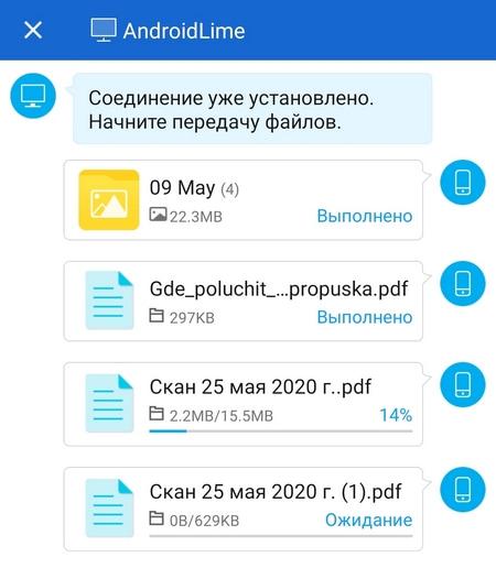 Передача данных через SHAREit