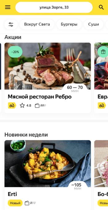 Яндекс.Еда