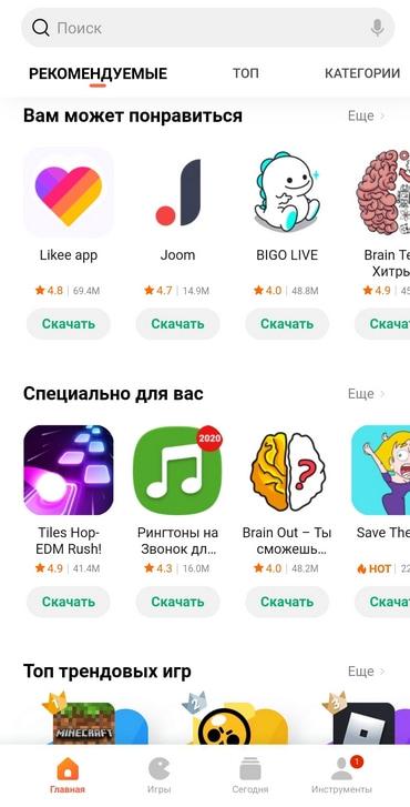 GetApps