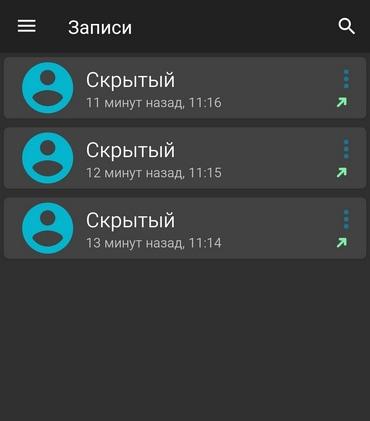 Запись звонков (C Mobile)