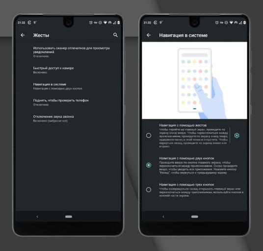 Жесты на Android