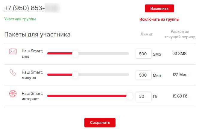"Тариф ""Наш Smart"" от МТС"