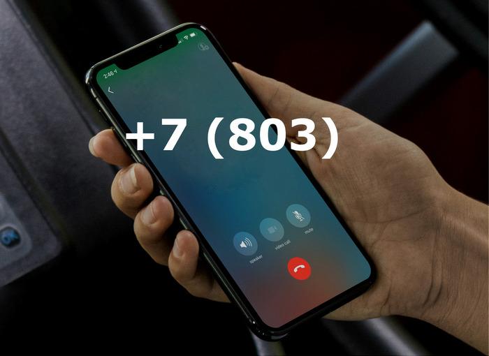 Номер телефона +7 (803)