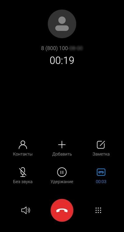 Запись телефонного разговора