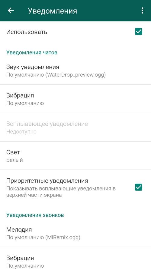 Отдельный звук уведомления в WhatsApp