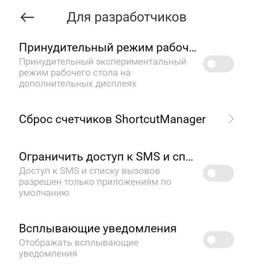 Сброс счетчиков Shortcut Manager