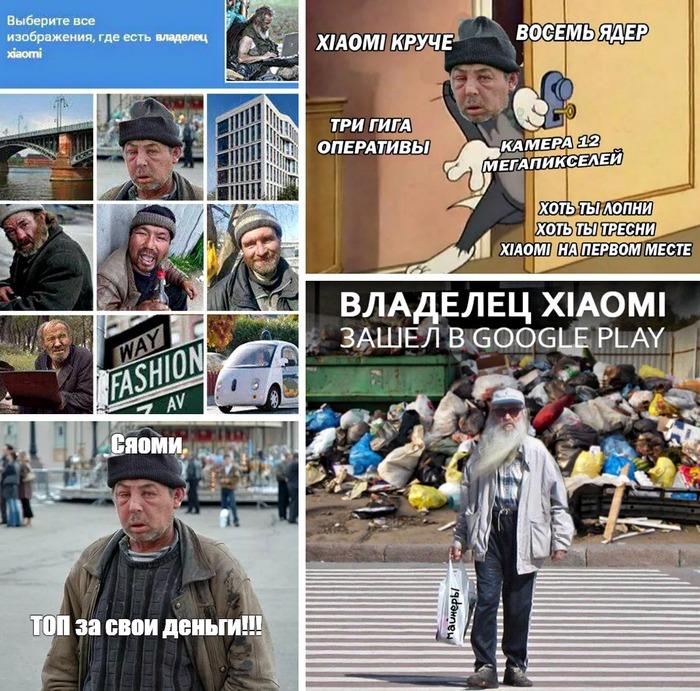 Мемы про Xiaomi и бомжей
