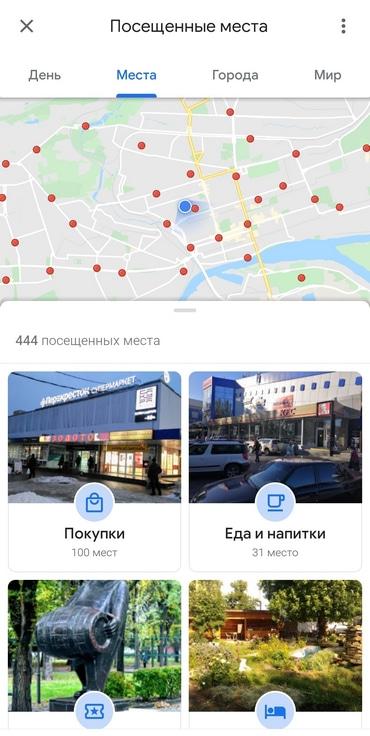 История перемещений Google