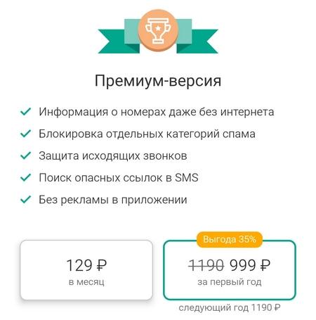 Kaspersky Who Calls Премиум