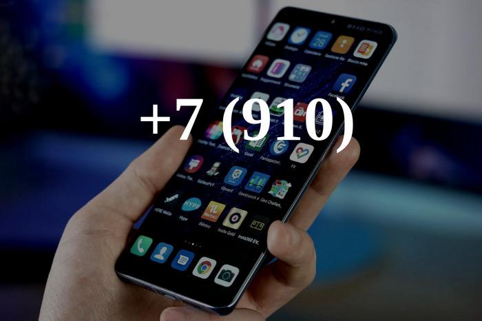 Номера телефона +7 (910)