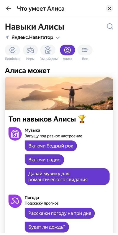 Алиса в Яндекс.Навигаторе
