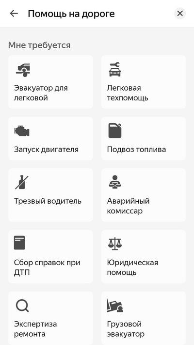 Вызов помощи в Яндекс.Навигаторе