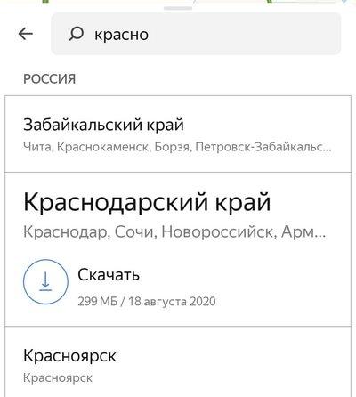Офлайн-карты в Яндекс.Навигаторе