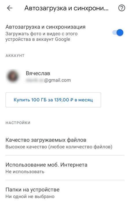 Бэкап в Google Фото