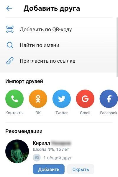 Поиск по номеру телефона в ВК