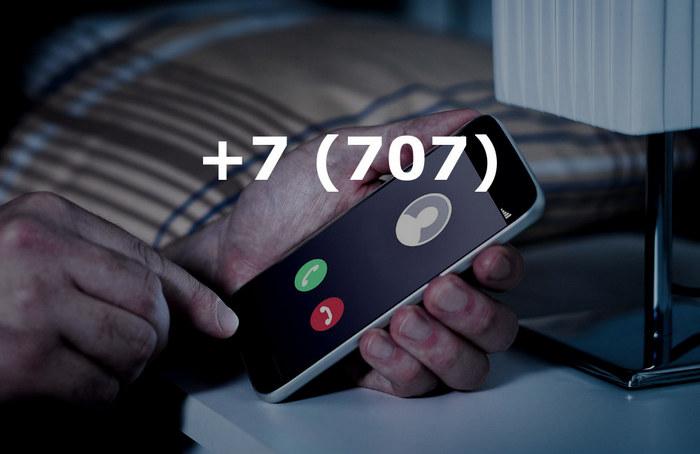Номера телефонов +7 (707)