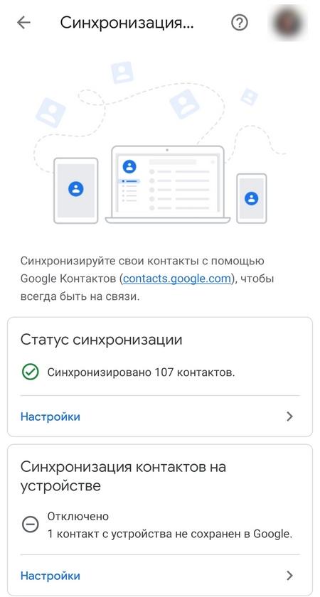 Настройки синхронизации Google