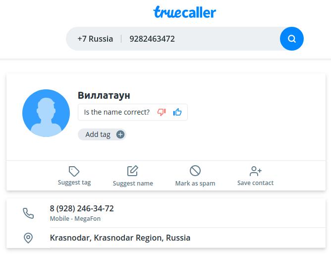 Поиска владельца номера телефона