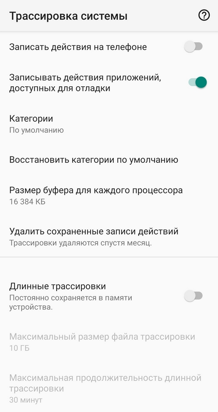 Трассировка Android