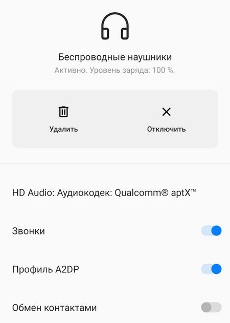 Кодек Bluetooth