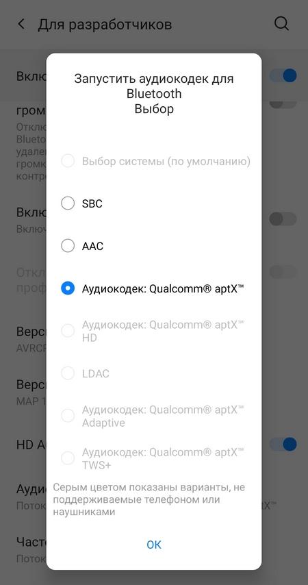 Изменить кодек Bluetooth