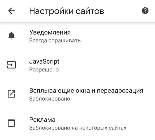 Настройки сайтов в Google Chrome
