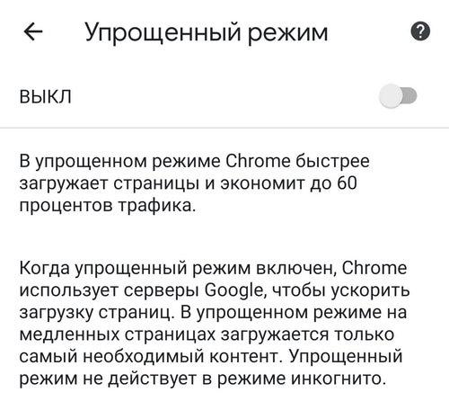 Упрощенный режим в Google Chrome