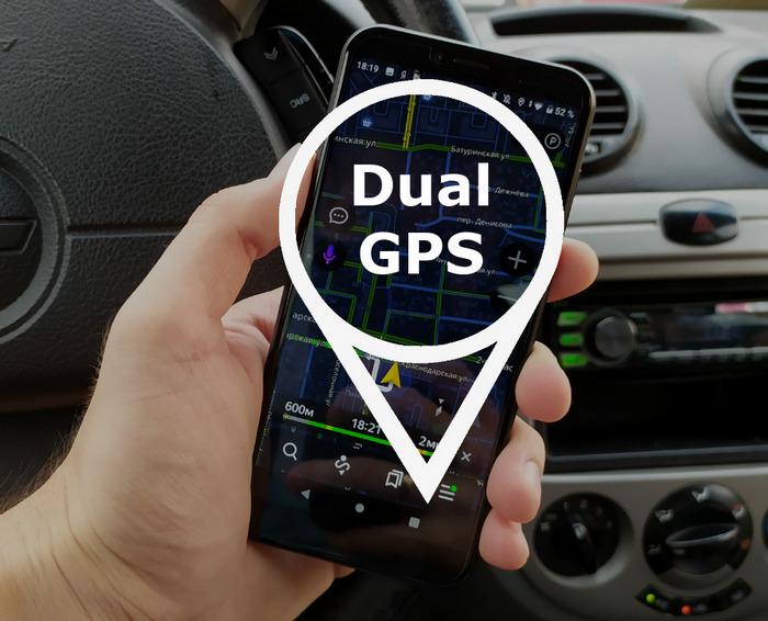 Dual GPS