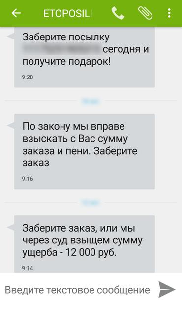 Угрозы от ETOPOSILKA