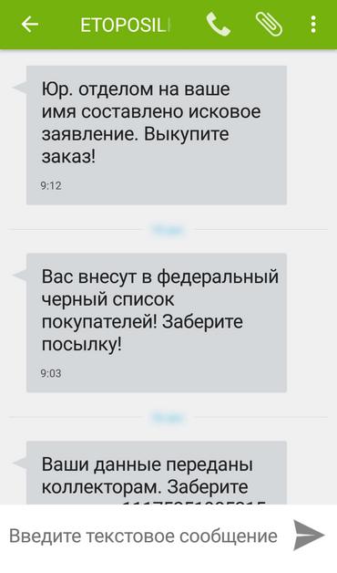 SMS от ETOPOSILKA