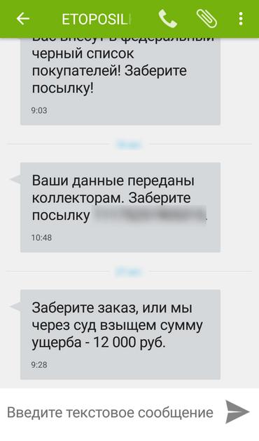 SMS с угрозами от ETOPOSILKA