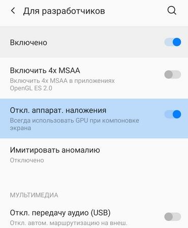 аппаратное наложение на Android