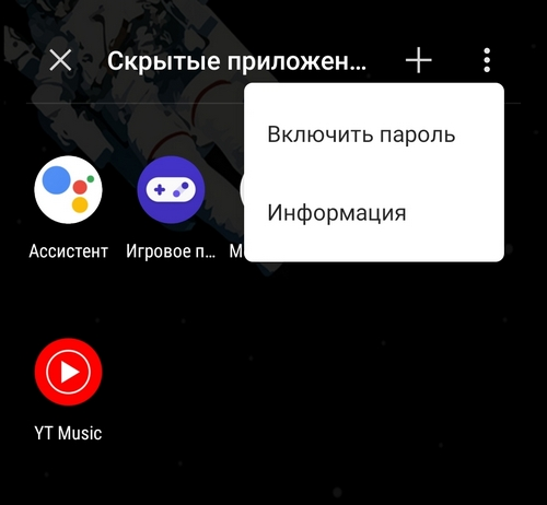 Скрыть приложения