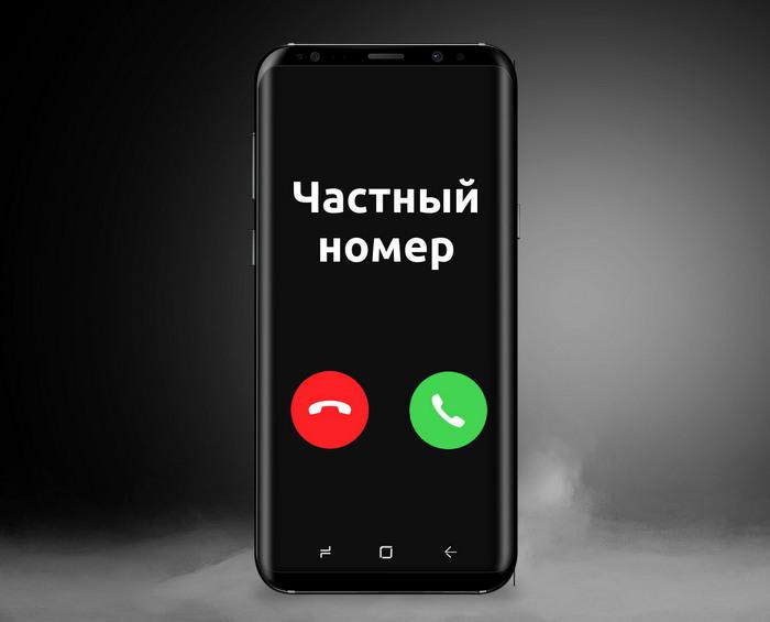 Звонит частный номер
