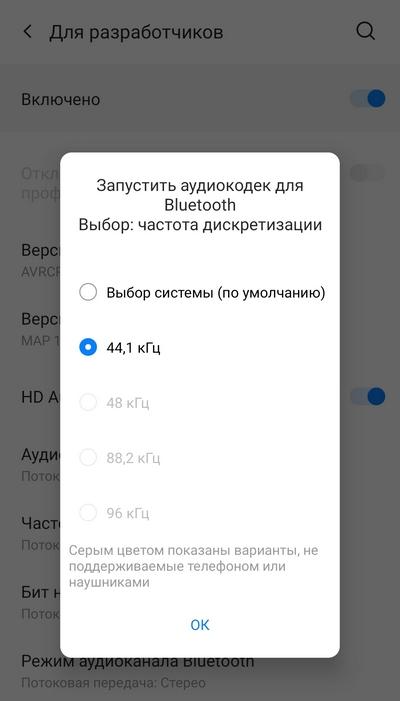 Частота дискретизации Bluetooth