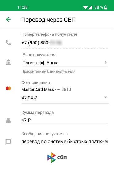 Перевод через систему быстрых платежей